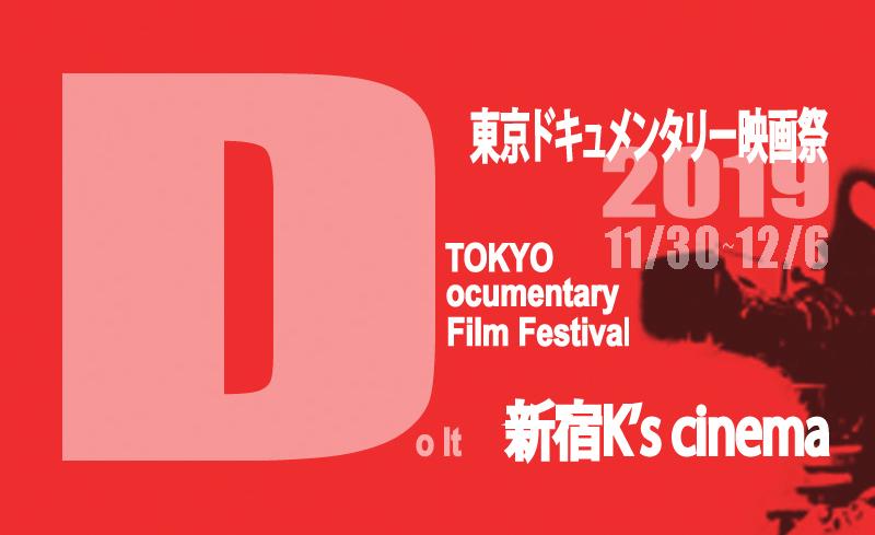 「東京ドキュメンタリー映画祭2019」のホームページを開設しました。
