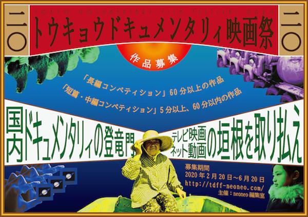 東京ドキュメンタリー映画祭2020 作品募集を開始します!