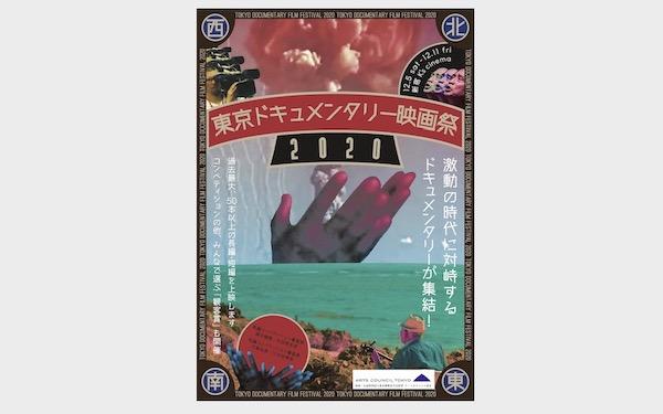 【速報】12/5−11開催! 東京ドキュメンタリー映画祭  2020 上映作品/スケジュール