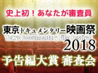 開催前日!予告編大賞(ニコニコドキュメンタリー特別賞)の審査会にご参加ください