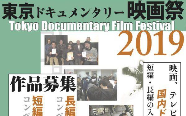 「東京ドキュメンタリー映画祭2019」作品募集開始!