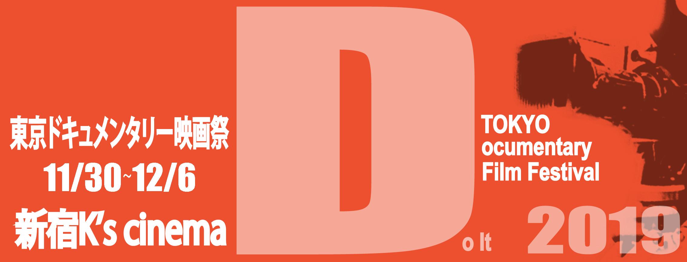 東京ドキュメンタリー映画祭2019