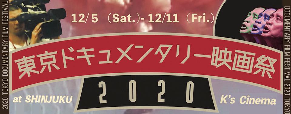 東京ドキュメンタリー映画祭2020