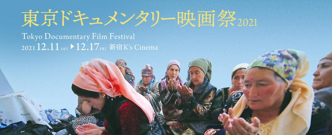 東京ドキュメンタリー映画祭2021