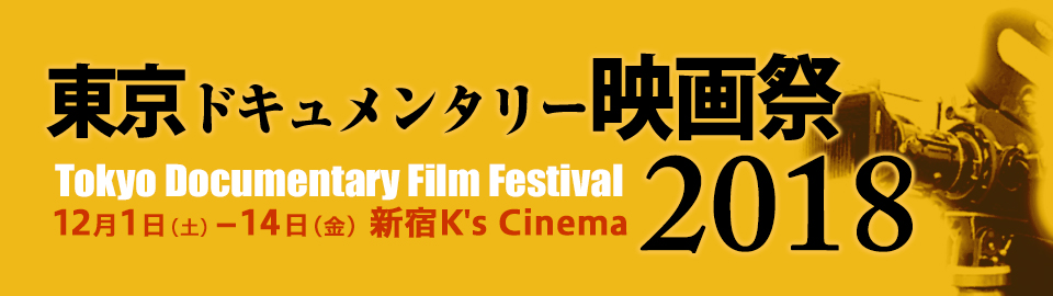 東京ドキュメンタリー映画祭2018